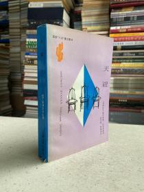 天谴(拉丁美洲文学丛书)——反类型小说。 里面有侦探小说政治小说爱情小说证实小说风俗小说的影子
