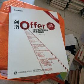 剑指Offer:名企面试官精讲典型编程题(第2版)