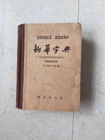 新华字典 1965年上海6印
