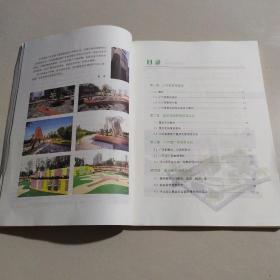 小R度景观设计项目实训