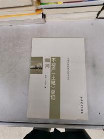 不动产土地登记100问【满30包邮】