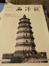 西洋镜:中国宝塔I(全二册)