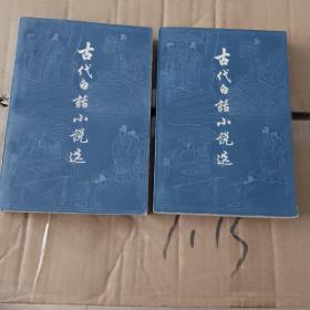 古代白话小说选:上下册