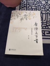 唐诗三百首:名家集评本