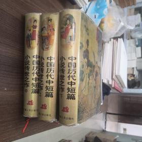 中国历代中短篇小说传世之作  上中下