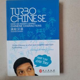 涡轮汉语 TURBO CHINESE(图文并茂 汉字学习 老外的汉语学习经)