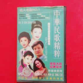磁带中华民歌精粹