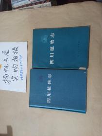 四川植物第一,二卷(第一卷平装,第二卷精装)