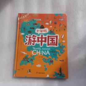 游中国 和爸妈去旅行献给孩子的超有趣手绘世界地理百科绘本 (硬精装,正版、现货)
