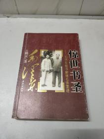 惊世书圣:毛泽东秘书解读毛体墨迹  老版