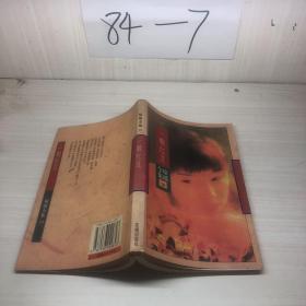 琼瑶全集  30  一颗红豆