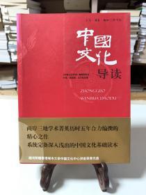 中国文化导读(带有原书光盘 首版一印)