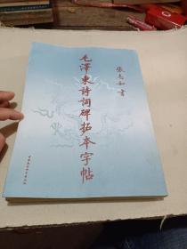 毛泽东诗词碑拓本字帖