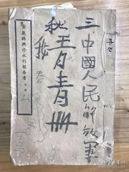 稀见民国三十五年章育辑《黄岩县兴修水利报告》存下册