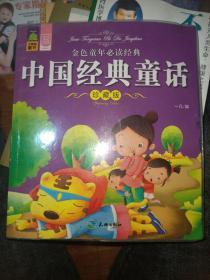 金色童年必读经典中国经典童话(珍藏版)
