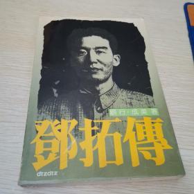 邓拓传——一个毕生追求真理和光明的人