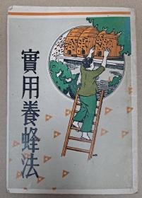民国二十三年(1934年)实用养蜂法
