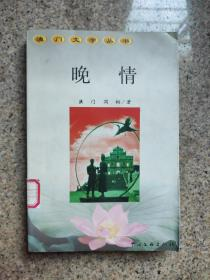晚情(澳门文学丛书)