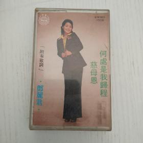 磁带  邓丽君成名歌曲(第六集)
