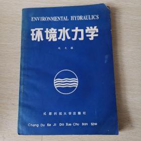 环境水利学