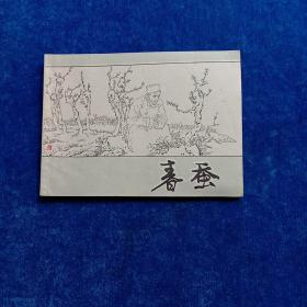 春蚕(印量101000册)