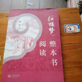 《红楼梦》整本书阅读