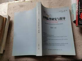 审判监督研究与指导2012年第1辑(总第2辑)