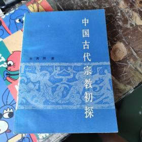 中国古代宗教初探