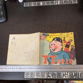 丁丁在旧上海
