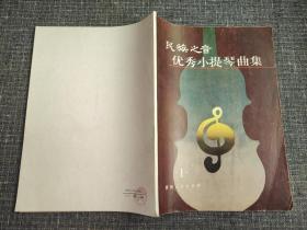 民族之音 优秀小提琴曲集(1)