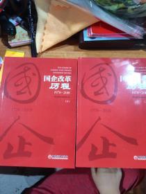 国企历程(1978-2018套装上下册)