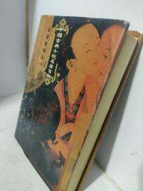 东周列国志下  中国古典小说名著百部 中国戏剧出版社