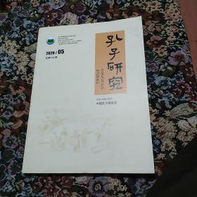 孔子研究  2020.5