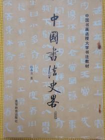 中国书法史略