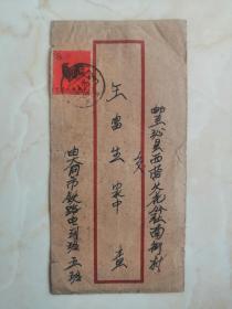 大跃进时期信封系列---襄沁县系列----《西营火花公社》----之一---虒人荣誉珍藏