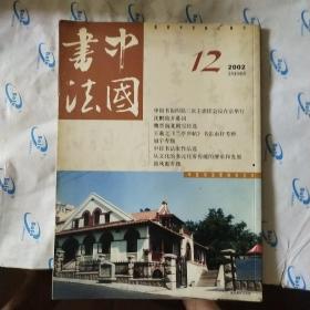中国书法2002-12