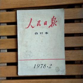 人民日报合订本1978年2月