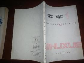 全日制十年制学校高中课本(试用本)  数学 第一册