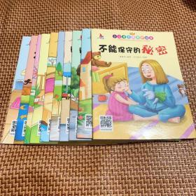 小公主自我保护绘本(全10册)