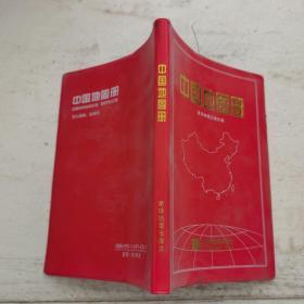 2015年中国地图册