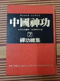 《中国神功》7