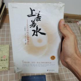 上善若水:王氏水性太极拳讲记(修订版)含光盘