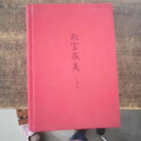 故宫藏美(彩图典藏本)