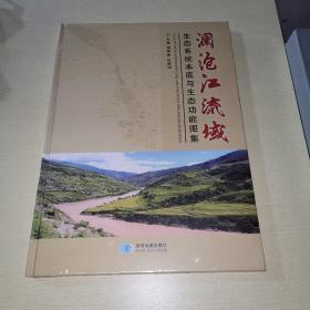澜沧江流域生态系统本底与生态功能图集
