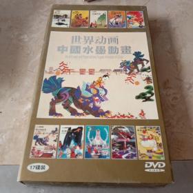 世界动画 中国水墨动画 16张碟片