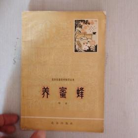 北京农业技术知识丛书:养蜜蜂(有章)