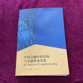 中国金融分权结构与金融体系发展——基于财政分权下金融风险的视角