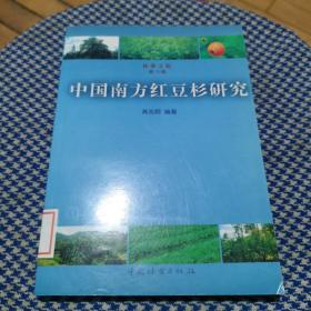 林业文苑:中国南方红豆杉研究