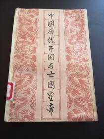中国历代开国与亡国皇帝(馆藏书)