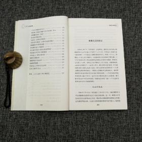 马勇毛笔签名钤印《青梅煮酒论英雄:马勇评近代史人物》